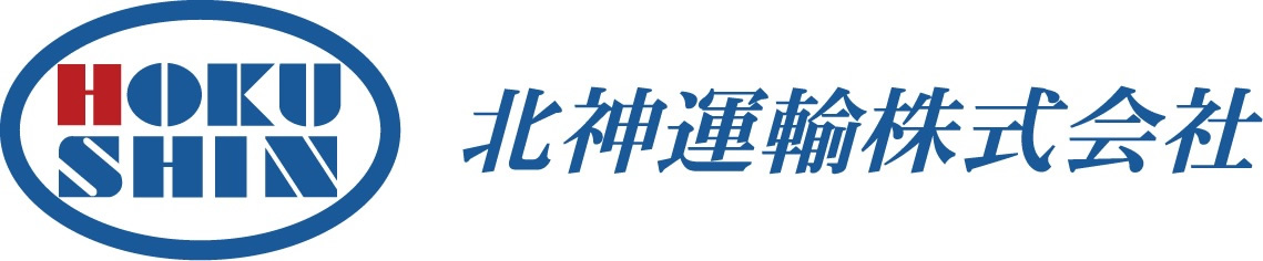 北神運輸有限会社|神戸市北区
